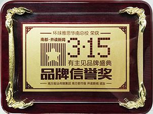 广州环球雅思学校荣誉