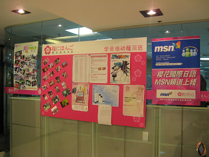 学校展览墙
