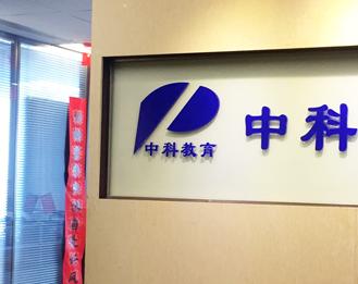 公司简介 Zhongke education