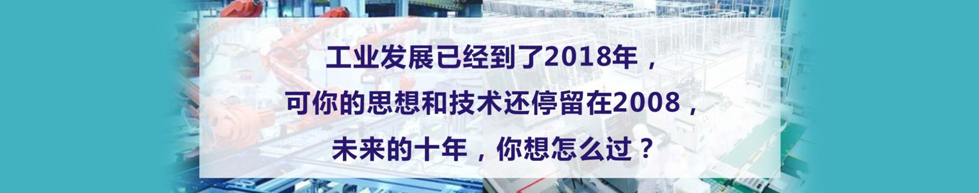 深圳海峰智能工控学院banner3