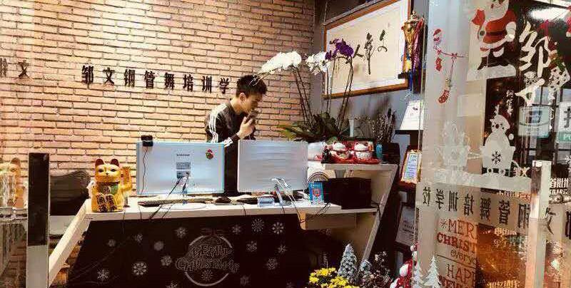 深圳邹文舞蹈培训学校