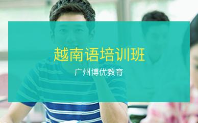 广州越南语培训班