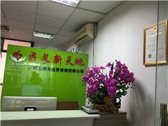 广州成长新天地教育