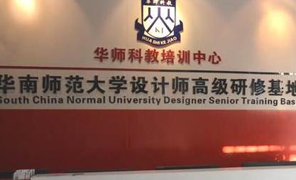 广州市天河区华师科教培训中心