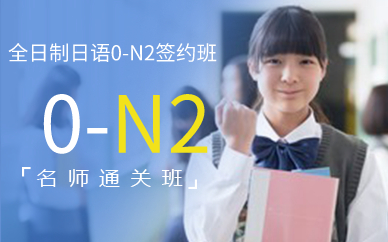 上海全日制日语0-N2签约班