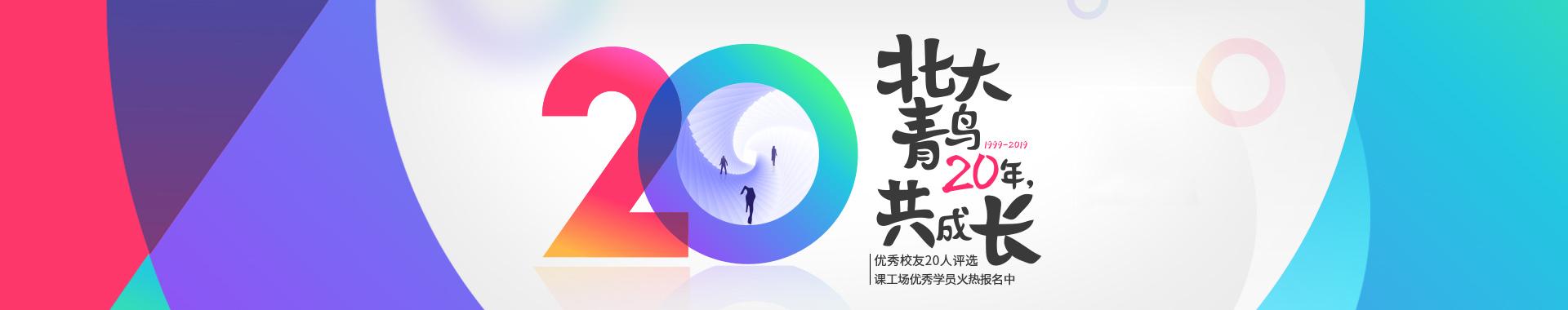北京课工场教育