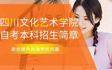 深圳四川文化艺术学院自考本科招生简章