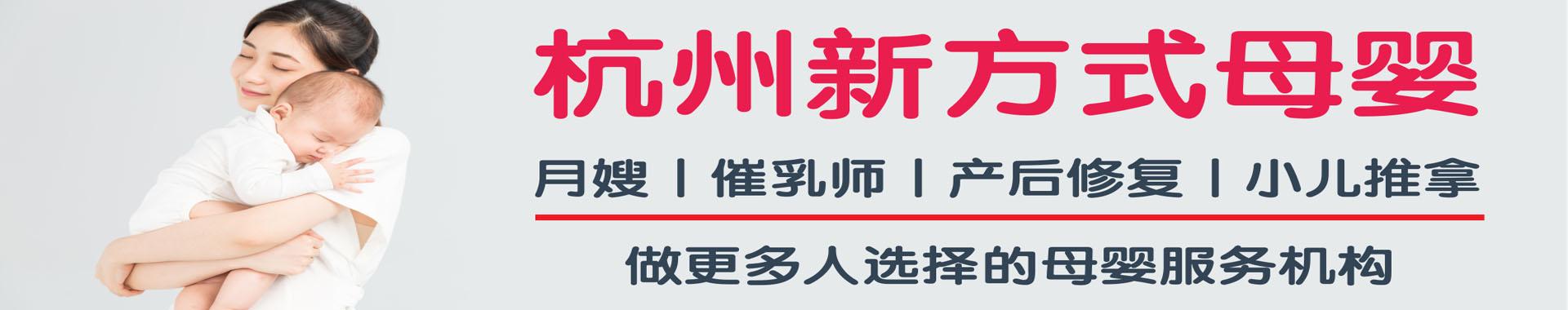 杭州新方式母婴服务培训中心
