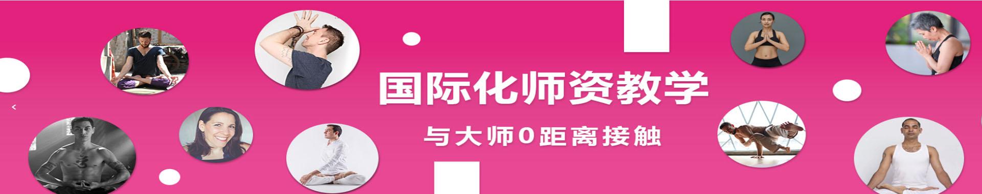 杭州醉瑜伽艺术培训中心
