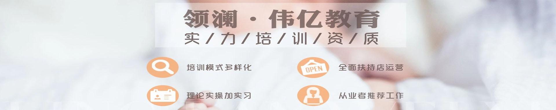 杭州领澜伟亿母婴健康职业中心