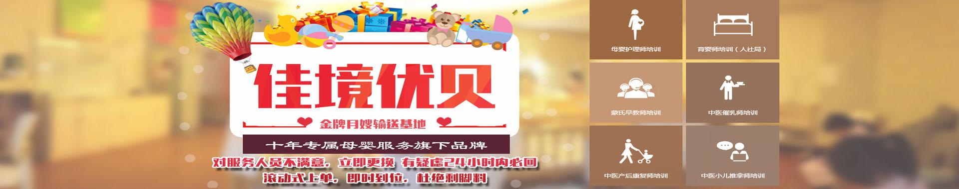 杭州佳境优贝家政服务中心