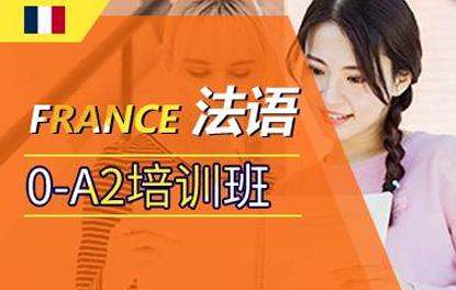 杭州法语0-A2直达全日制培训班