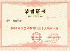 2018中国民办教育行业十大领军人物