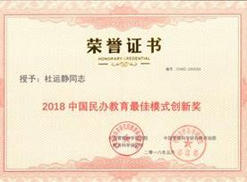 2018中国民办教育最佳模式创新奖