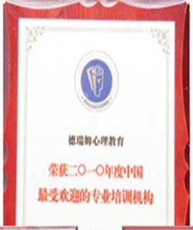 南京德瑞姆教育荣誉.4png