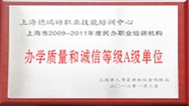 南京德瑞姆教育荣誉3