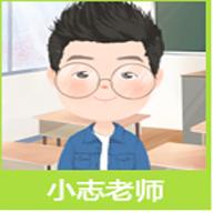 米亚古小志老师