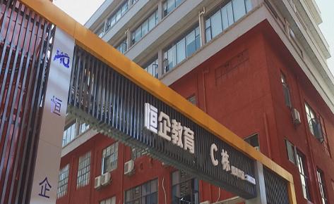 上海恒  企教育简介