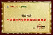 上海恒  企奖项