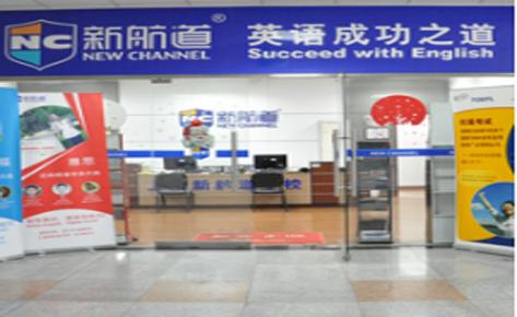 上海新航道教育