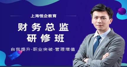 上海中央财经大学财务总监研修班