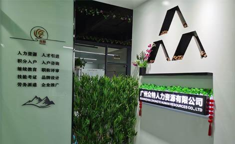 广州众特人力资源服务培训中心