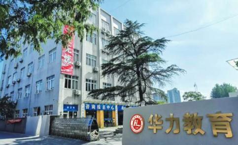 杭州华力教育
