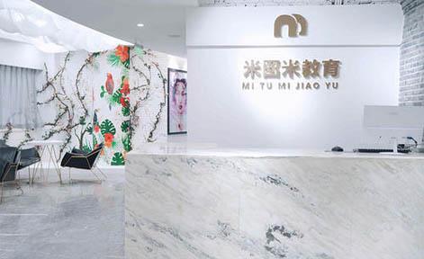 成都米图米美妆国际学校