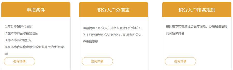 广州积分入户条件要求