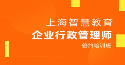 上海全国企业行政管理师考试签约培训班