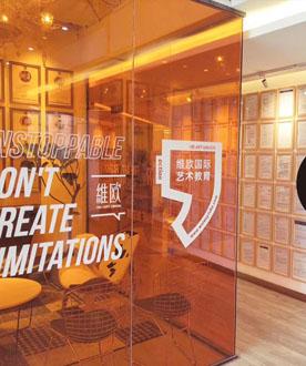 北京维欧国际艺术教育 学校环境5