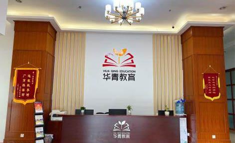 广州华清教育