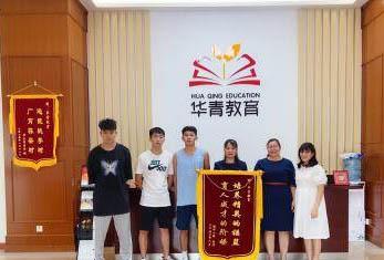 华清教育  -学员风采