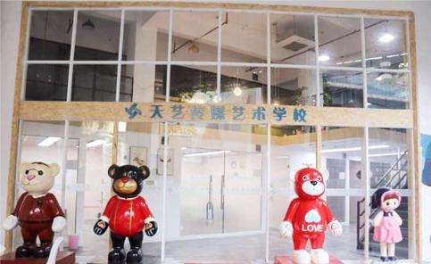 珠海天艺传媒艺术学校