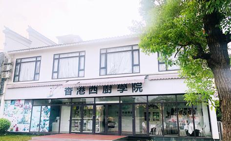 香港西厨学院珠海分校