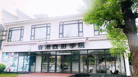 香港西厨学院珠海分校环境