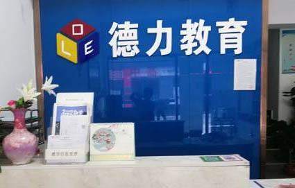 广州德  立教育