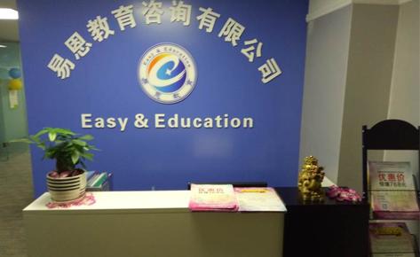 珠海易恩教育-前台