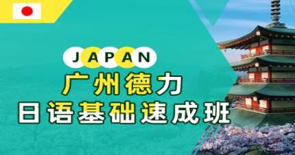 广州德力日语基础速成班