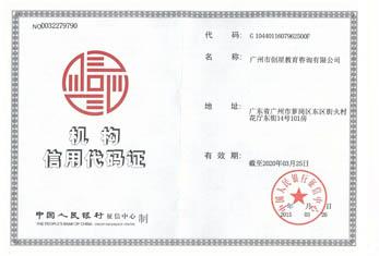 广州创星信  用代码证