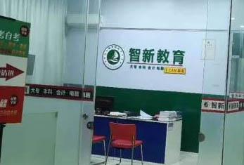 广州智新前台环境