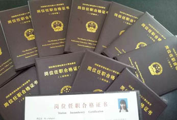 广州智新颁发权威证书