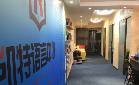 北京凯特语言培训学院