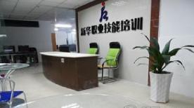 深圳新华环境 (1)