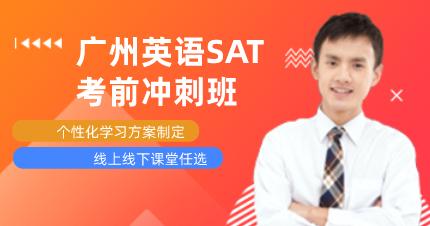 广州英语SAT考前冲刺班