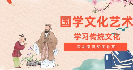 深圳国学文化艺术培训班