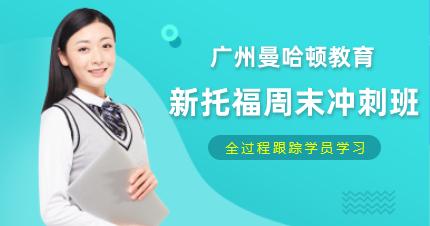 广州新托福周末冲刺班