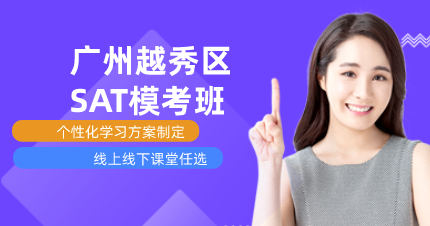 广州越秀区SAT模考班