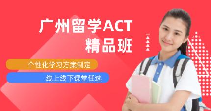广州留学ACT精品班