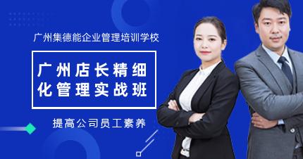 广州店长精细化管理实战班